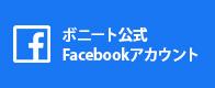 ボニート公式Facebookアカウント