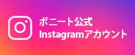 ボニート公式Instagramアカウント